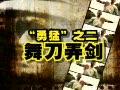 电影报道视频:姜文男人味盘点 迷倒周韵有原因