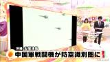 视频:日媒称歼轰-7挂载反舰导弹抵近钓鱼岛