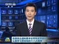 视频:总政要求全军和武警学习贯彻十八大精神