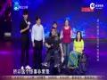 视频:中国梦想秀 坚强追梦人惊喜现身