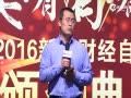 邓庆旭:大浪淘沙 希望财经头条与自媒体人共成长