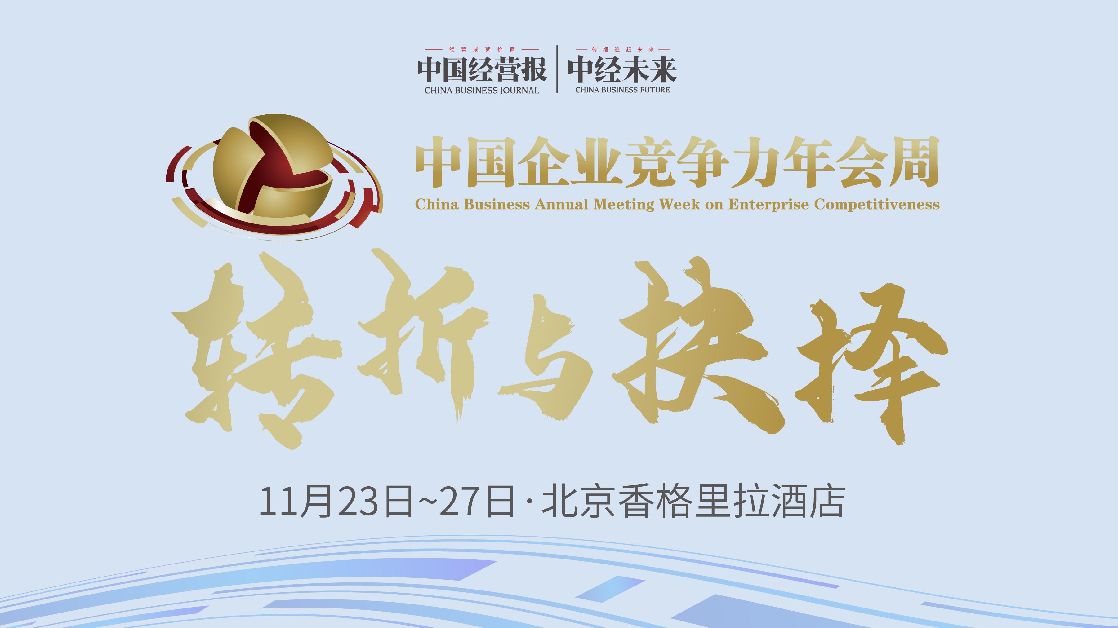 11月26日 2020年中國新消費高峰論壇:顏衛彬、王均豪等演講