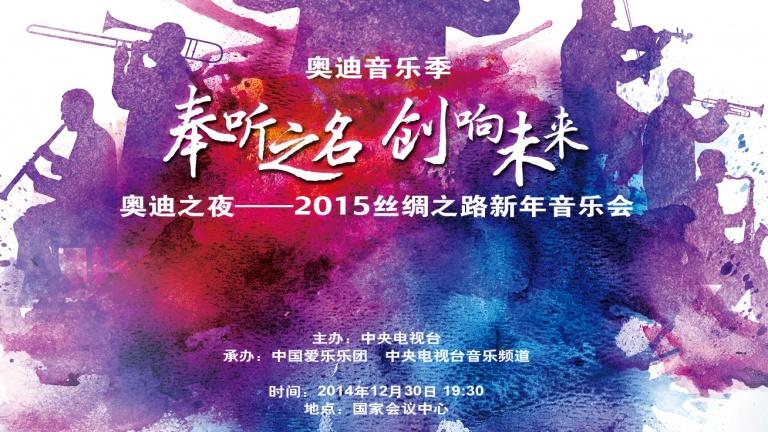2014年12月30日晚在国家会议中心举行的奥迪之夜2015丝绸之路新年音乐会,著名指挥家余隆、国际钢琴巨星郎朗、女高音歌唱家雷佳等多位音乐大师以及中国爱乐乐团,以超豪华阵容为观众们带来一场融汇东西方文化艺术精髓的音乐盛会。 音乐会由中央电视台主办,中国爱乐乐团、中央电视台音乐频道承办,一汽-大众奥迪品牌独家冠名,并将于12月30日晚由中央电视台音乐频道进行同步直播。张大伟/视频 王维/技术 刘达/录音