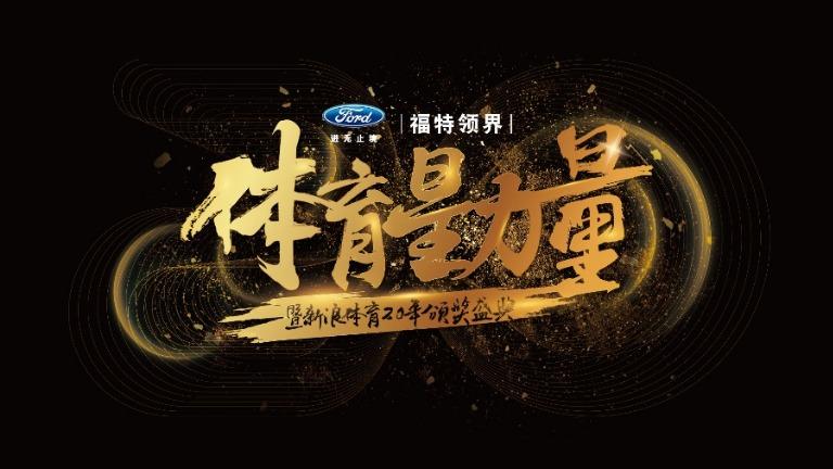 中国星力量第三期_节目信息 简介 热血20年,辉煌20年,见证体育的力量,向中国体育精神