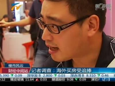 调查称六成中国富人欲海外买房 最想移民去美国