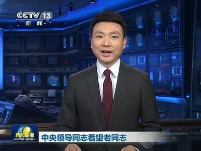 视频:中央领导看望江泽民朱镕基等老同志