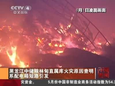 《东方时空》 黑龙江中储粮林甸直属库火灾原因查明