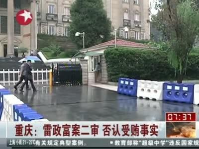 重庆:雷政富案二审 否认受贿事实