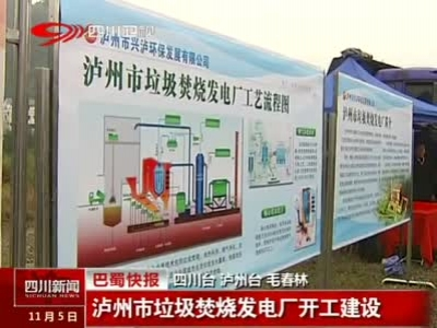 《四川新闻》 泸州市垃圾焚烧发电厂开工建设