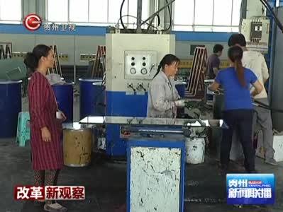 《贵州新闻联播》 福泉:政府部门进园区 企业办证得便利
