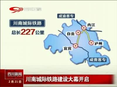 《四川新闻》 川南城际铁路建设大幕开启