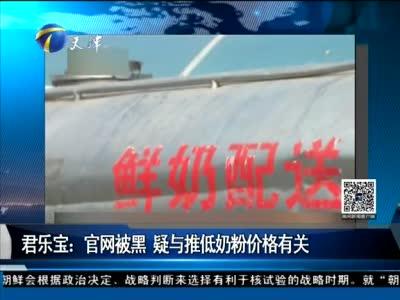 《晚间新闻》 君乐宝:官网被黑 疑与推低奶粉价格有关