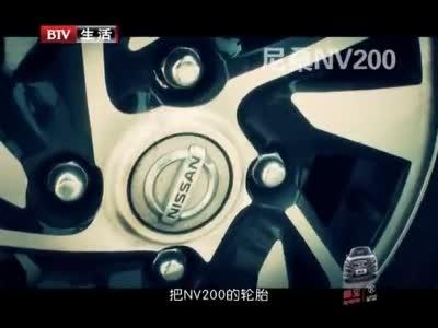 我爱我车 20140610 尼桑NV200与五菱宏光S