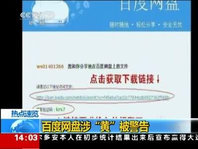 《新闻直播间》 百度网盘涉黄被警告