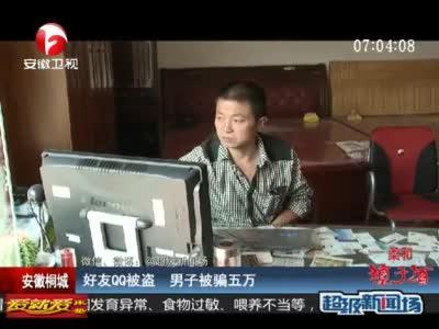 《超级新闻场》 安徽桐城好友QQ被盗 男子被骗五万