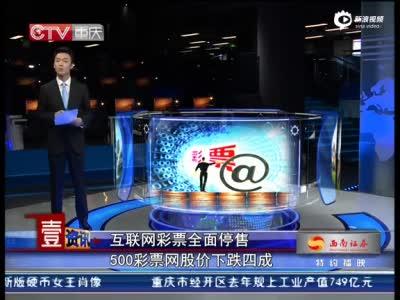 《重庆新闻联播》 互联网彩票全面停售500彩票网股价下跌四成