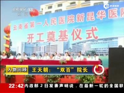 """云南""""双百院长""""受贿案今日开庭 涉案1.29亿"""