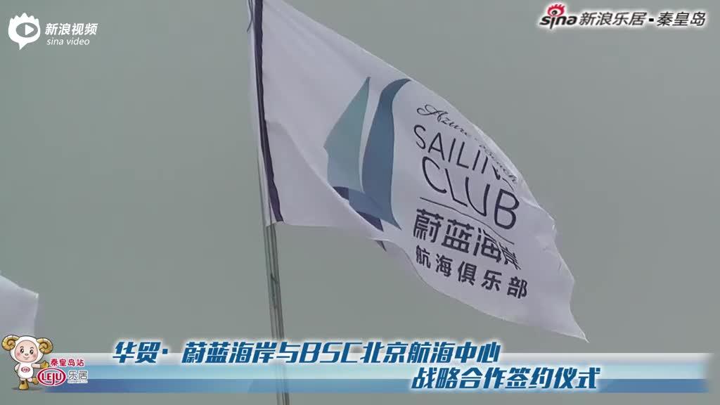 华贸蔚蓝海岸与北京航海中心合作签约圆满成功