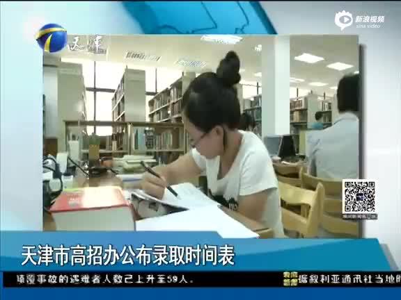《晚间新闻》 天津市高招办公布录取时间表