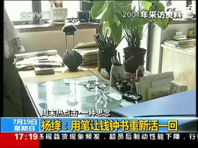 杨绛老师材料视频