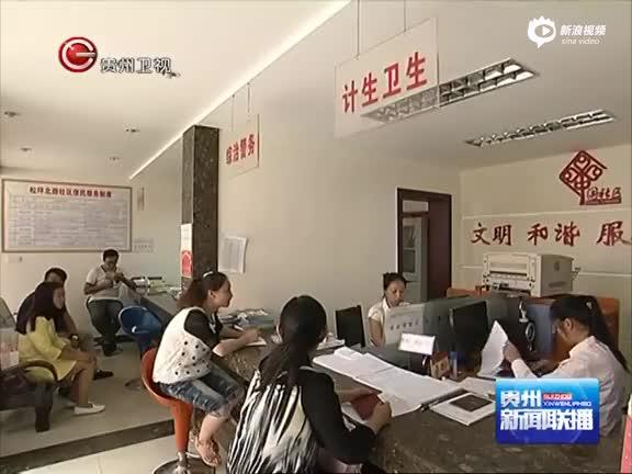 《贵州新闻联播》 六盘水 简化生育证办理程序 解决群众办证难
