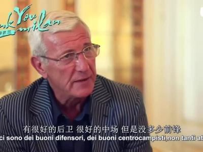 里皮专访谈中国足球