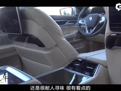 [四万说车]宝马新7系