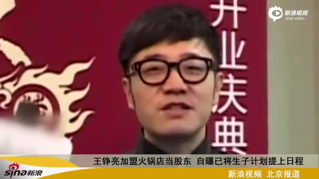 王铮亮加盟火锅店当股东 自曝已将生子计划提上日程