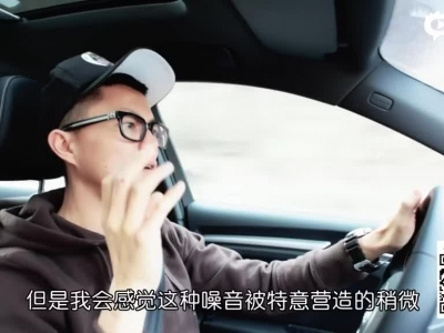 [萝卜报告]试驾奥迪S3
