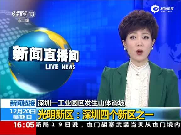 《新闻直播间》 光明新区:深圳四个新区之一