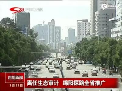 《四川新闻》 离任生态审计 绵阳探路全省推广