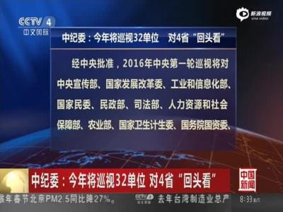 中纪委:今年将巡视32单位对4省回头看