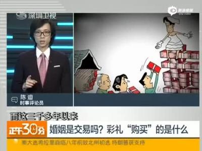 天价彩礼反映中国农村婚姻成本高企