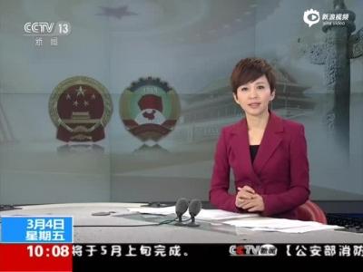 辽宁原省委书记王珉被查