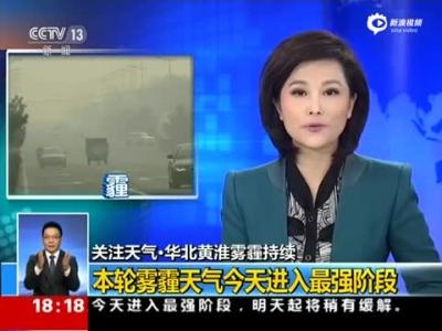 《共同关注》 本轮雾霾天气今天进入最强极端