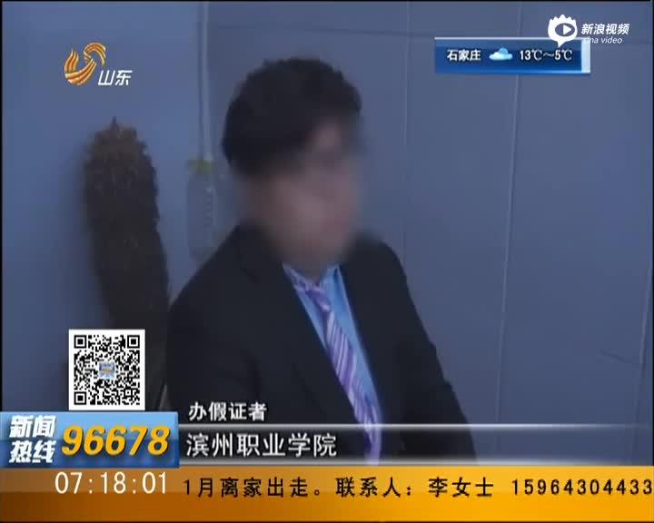 """《早安山东》临沂:小区保安队长竟是办证""""高手"""""""