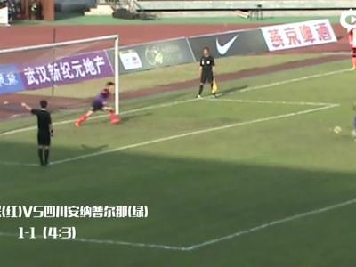 武汉宏兴点球大战4-3