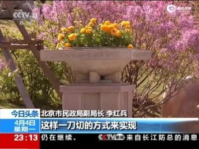 """北京迎来墓穴""""到期潮"""""""