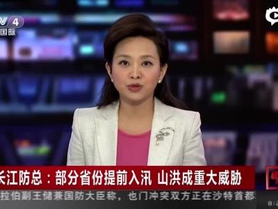 长江防总:局部省分提早入汛