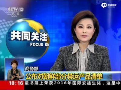 商务部:公布对朝鲜部分禁运产品清单