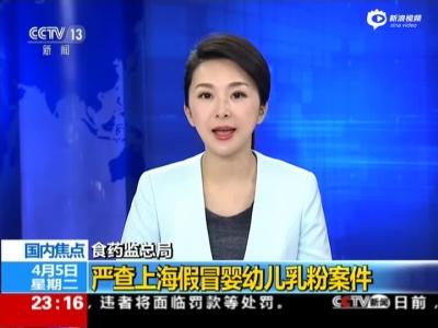 食药监总局:严查上海混充婴儿童乳粉案子