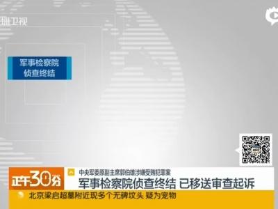 郭伯雄涉嫌受贿犯罪案已移送审查