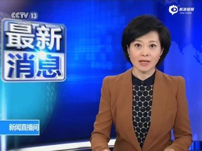 辽宁政法委书记苏宏章被查
