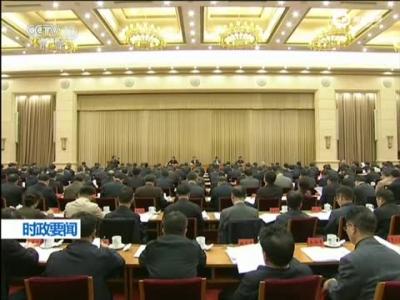 两学一做学习教育工作座谈会在京召开