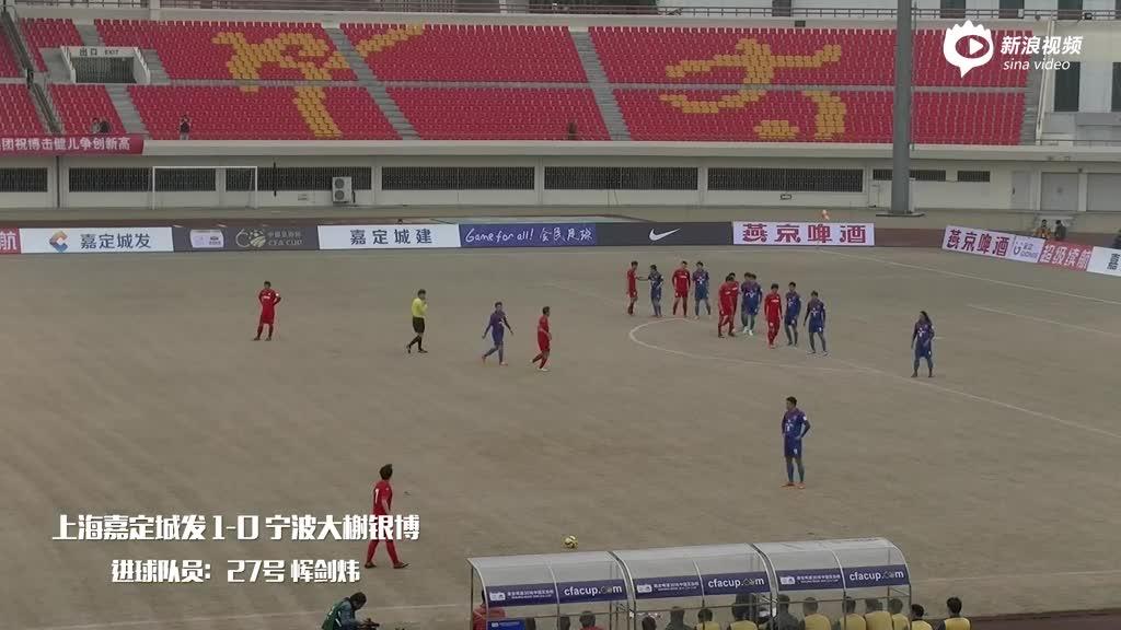 上海嘉定城发1-0小胜