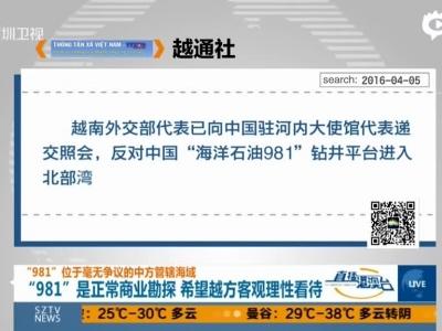 越南要求中国从南海撤离981