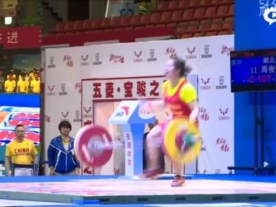 女子举重锦标赛第2日