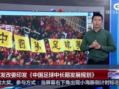 国度发改委印发《中国足球中临时开展计划》