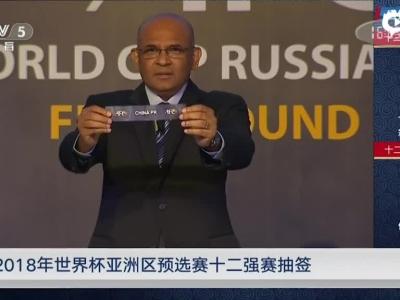 国足抽签碰韩国