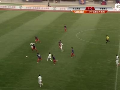 黄海3-2逆转新疆